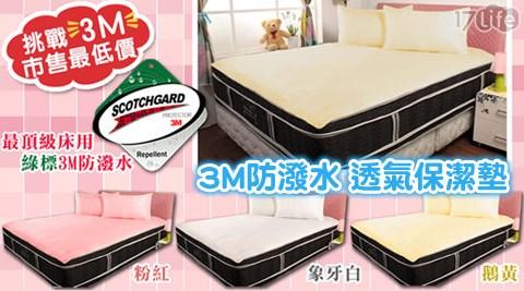 保潔枕套/保潔墊/寢具