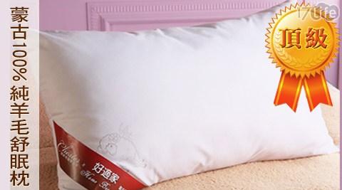 平均每入最低只要720元起(含運)即可享有【好適家】蒙古100%純羊毛舒眠枕1入/2入/4入。