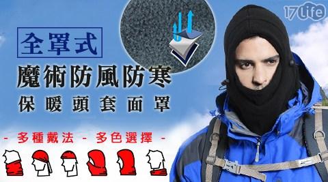 平均每入最低只要112元起(含運)即可購得全罩式魔術防風防寒保暖頭套面罩任選1入/2入/4入/8入/16入/32入,多色任選!