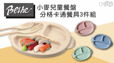 平均每組最低只要125元起(含運)即可購得小麥兒童餐盤分格卡通餐具3件組任選1組/2組/4組/6組/8組/16組,顏色:粉/藍/綠/米。每組內含:餐盤x1+湯匙x1+叉子x1+防滑5粒!