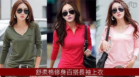 平均每件最低只要238元起(含運)即可購得舒柔棉修身百搭長袖上衣1件/2件/4件/8件/16件,款式:V領/翻領,多色多尺寸任選。