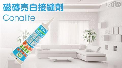 Conalife/磁磚/亮白/接縫劑/廚房/浴室/衛浴