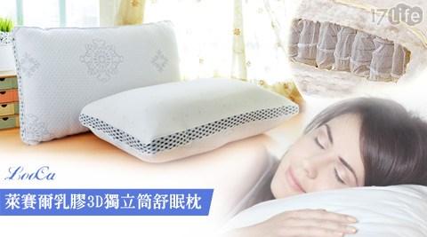 【LooCa】萊賽爾乳膠3D獨立筒舒眠枕/萊賽爾/乳膠/3D/獨立筒/舒眠枕/乳膠枕/枕頭/枕