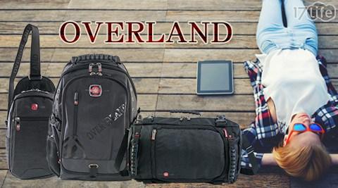 OVERLAND/後背包/單肩包/三用包/