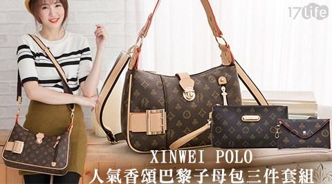 XINWEI POLO/巴黎/歐美/子母包三件套組