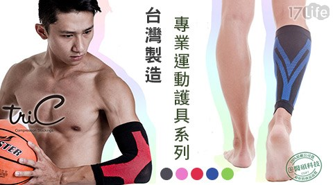 Tric/台灣製造/專業運動護具/小腿護套/運動護具/手臂護套