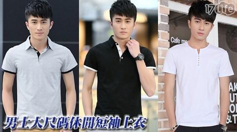 平均最低只要259元起(含運)即可享有男士大尺碼休閒短袖上衣1入/2入/4入/8入/12入,兩款多色多尺寸任選。