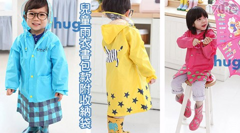 兒童雨衣/雨衣/書包款