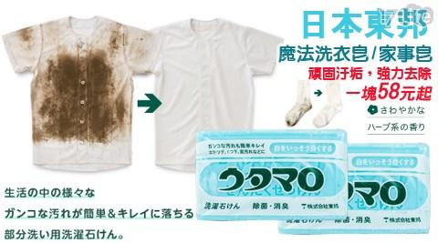 日本/東邦/魔法洗衣皂/家事皂/洗衣皂