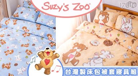 只要690元起(含運)即可購得【Suzy's Zoo】原價最高3280元台灣製床包被套寢具組系列:(A)單人床包二件組1組/(B)雙人床包三件組1組/(C)單人被套1入/(D)雙人被套1入/(E)單人床包被套三件組1組/(F)雙人床包被套四件組1組;多款任選。