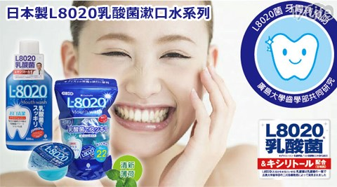 只要99元起(含運)即可享有原價最高1960元日本製L8020乳酸菌漱口水系列:(A)隨身裝1件/2件/3件/4件/5件(3入/件)/(B)瓶裝(500ml/瓶)/隨身裝(22入/組)1件/2件/3件/4件,口味:含酒精/不含酒精。