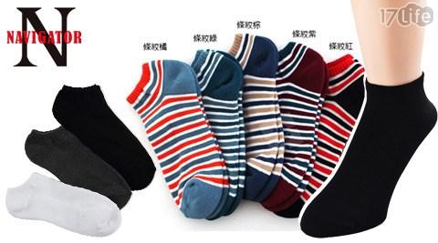 平均每雙最低只要50元起(3雙免運)即可購得【貝柔】台灣製Navigator加大碼運動氣墊船型襪1雙/6雙/12雙/18雙,款式:素色款(經典黑色/灰色/白色)/條紋款(顏色隨機出貨)。