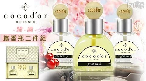 韓國/cocodor/擴香瓶/香氛