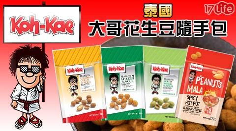 平均最低只要50元起(含運)即可享有【泰國Koh-Kae】大哥花生豆隨手包系列(90g)平均最低只要50元起(含運)即可享有【泰國Koh-Kae】大哥花生豆隨手包系列(90g)4袋/8袋/12袋/18袋/24袋,多口味任選。