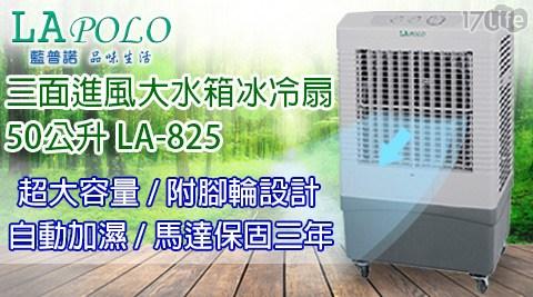 LAPOLO藍普諾/三面進風/大水箱/冰冷扇/50公升/ LA-825