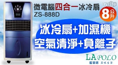 LAPOLO藍普諾/微電腦/四合一/8公升/冰冷扇 /ZS-888D