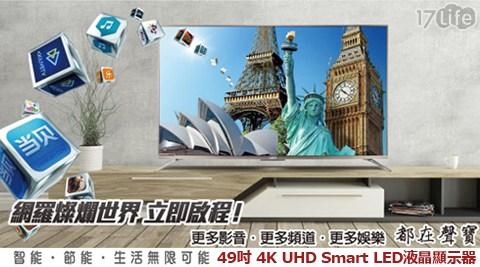 【SAMPO聲寶】/49吋 /4K/ UHD Smart LED/液晶顯示器/視訊盒/EM-49ZK21D