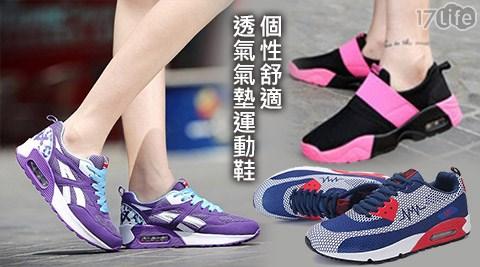 平均每雙最低只要589元起(含運)即可購得個性舒適透氣氣墊運動鞋1雙/2雙/4雙/8雙,多款多尺寸任選。