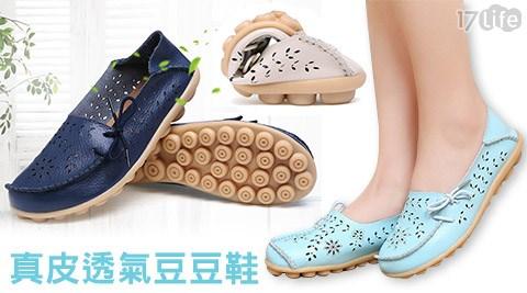 NEW花語/兩穿/真皮透氣/豆豆鞋/透氣鞋/休閒鞋
