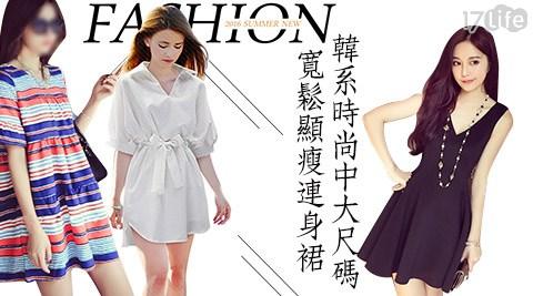 韓版/中尺碼/大尺碼/寬鬆/顯瘦/連身裙