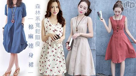 森林系/寬鬆/顯瘦/中尺碼/大尺碼/棉麻/連身裙/洋裝