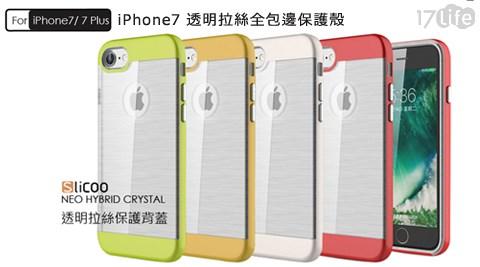 平均每入最低只要165元起(含運)即可購得iPhone 7/iPhone 7 Plus透明拉絲全包邊保護殼1入/2入/4入/8入,多色任選。
