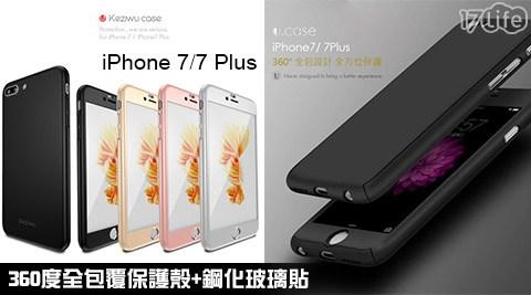 平均每入最低只要199元起(含運)即可購得【UCASE】Apple iPhone 7/iPhone 7 Plus 360度全包覆保護殼+鋼化玻璃貼1入/2入/4入/8入,多色任選。