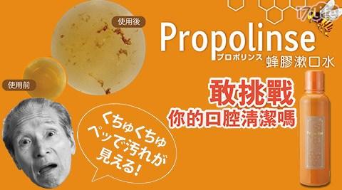 平均最低只要199元起(含運)即可享有母親節優惠-日本Propolinse蜂膠漱口水瓶裝(600ml)平均最低只要199元起(含運)即可享有母親節優惠-日本Propolinse蜂膠漱口水瓶裝(600ml)1瓶/2瓶/4瓶/6瓶。