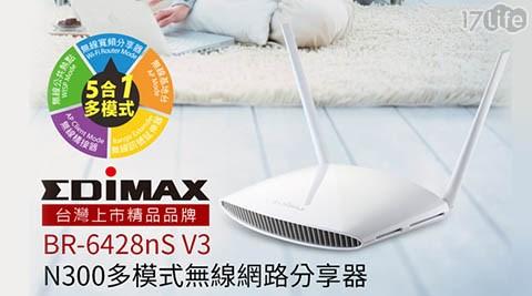 EDIMAX訊舟/EDIMAX/訊舟/五合一/無線網路/分享器