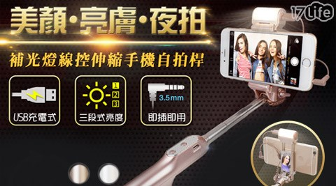 aibo /補光燈/線控/ 伸縮/折疊/手機/自拍桿