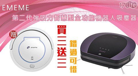 【EMEME/第二代/強吸力/智慧型/全功能機器人/吸塵器/ Tulip-101