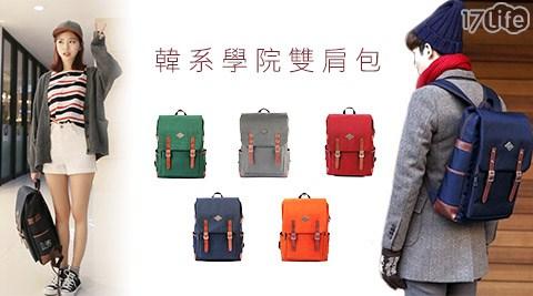 韓系/學院/雙肩包/學院風/後背包/背包/旅行/文青/情侶包/情侶/收納包/多收納/收納/夾層