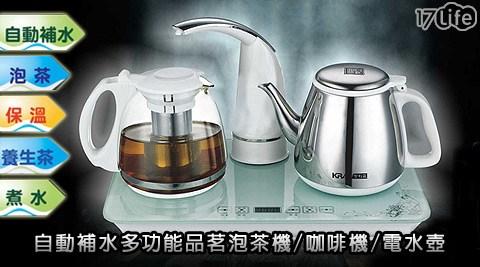 KRIA可利亞/自動補水/多功能/品茗/泡茶機/咖啡機/電水壺/ KR-1326