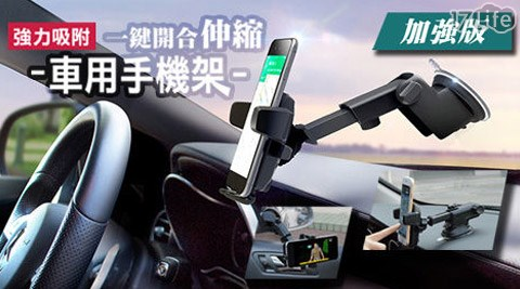強力吸附/車用/伸縮/手機架