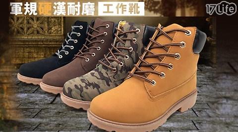軍規/耐磨/工作靴/軍靴