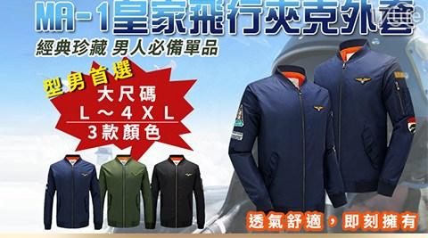 MA1/飛行外套/夾克/外套