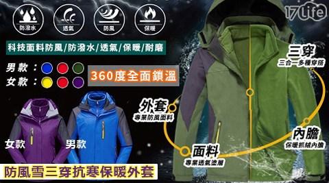 防風/防雪/三穿/抗寒/保暖/外套