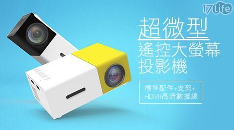 超微型/遙控/大螢幕/投影機