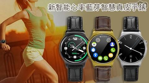 新智能心率/藍芽智慧真皮手錶