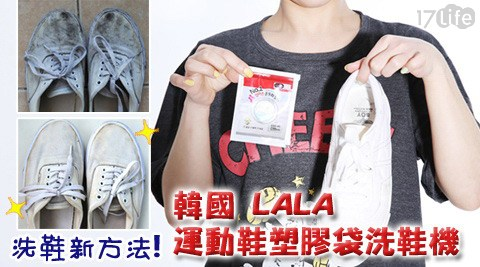 平均每組最低只要247元起(含運)即可享有【LALA】運動鞋塑膠袋洗鞋機1組/2組/3組/4組/6組/10組,每組含洗鞋袋1入+清潔劑(25g)9包。