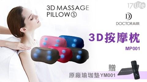 DOCTOR AIR/3D按摩枕/MP001/原廠瑜珈墊/YM001