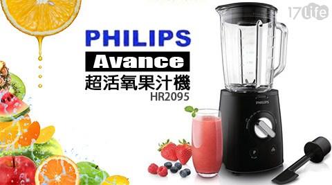 PHILIPS/飛利浦/Avance/超活氧/果汁機/HR2095/新鮮