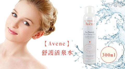 Avene/舒護/活泉水