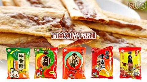 朝鋒餅舖/宜蘭/牛舌餅