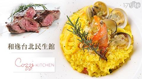 和逸台北民生館/Cozzi KITCHEN/午餐/晚餐