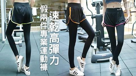 速乾/假兩件/專業/運動褲/褲