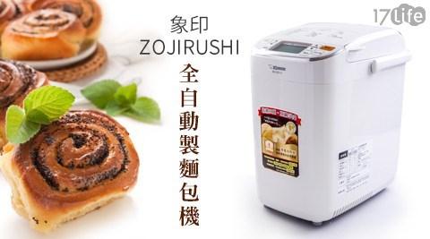 【ZOJIRUSHI象印】/全自動/製麵包機/ BB-SSF10/電子秤