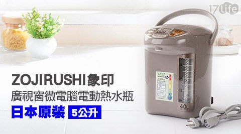 只要3290元(含運)即可購得【ZOJIRUSHI象印】原價7100元5公升日本製廣視窗微電腦電動熱水瓶(CD-LPF50)1台,享1年保固。