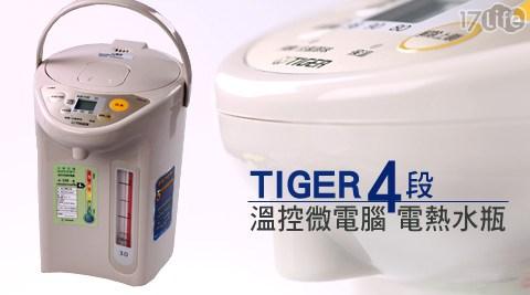 只要2950元(含運)即可購得【TIGER虎牌】原價6500元3公升4段溫控微電腦電熱水瓶(PDR-S30R)1台,購買即享1年保固服務!