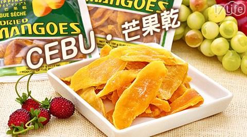芒果乾/菲律賓/CEBU/果乾/水果乾